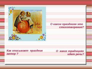 О каком празднике это стихотворение? Как описывает праздник автор ? О каких т
