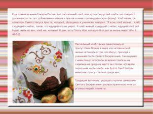 Пасхальный хлеб также символизирует присутствие Божие в мире и в человеческой