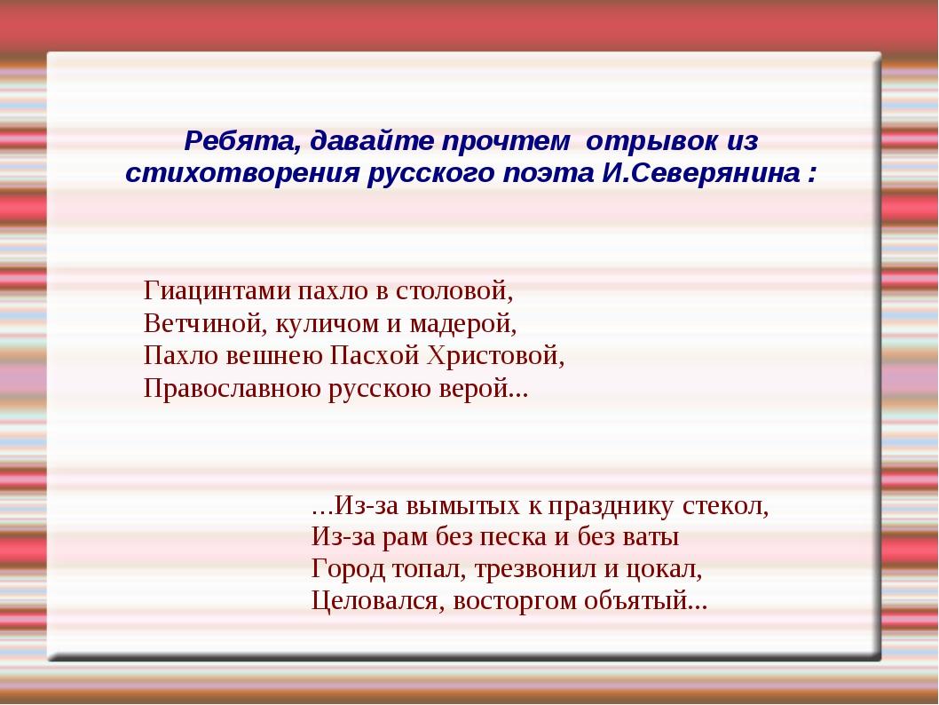 Ребята, давайте прочтем отрывок из стихотворения русского поэта И.Северянина...