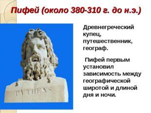 Пифей (около 380-310 г. до н.э.) Древнегреческий купец, путешественник, геогр