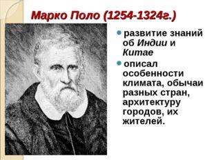 Марко Поло (1254-1324г.) развитие знаний об Индии и Китае описал особенности