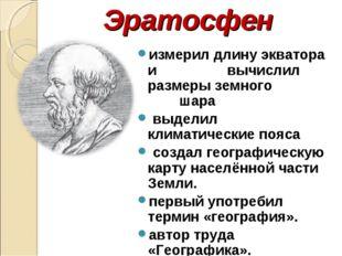 Эратосфен измерил длину экватора и вычислил размеры земного шара выделил клим