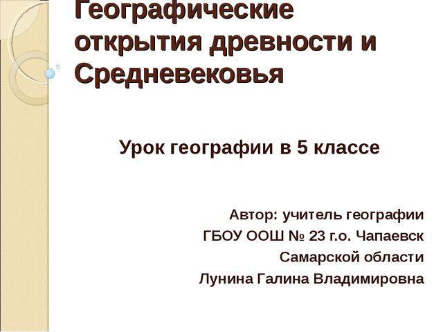 Географические открытия древности и Средневековья Урок географии в 5 классе А...
