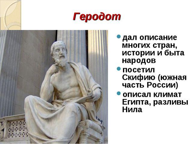 Геродот дал описание многих стран, истории и быта народов посетил Скифию (южн...