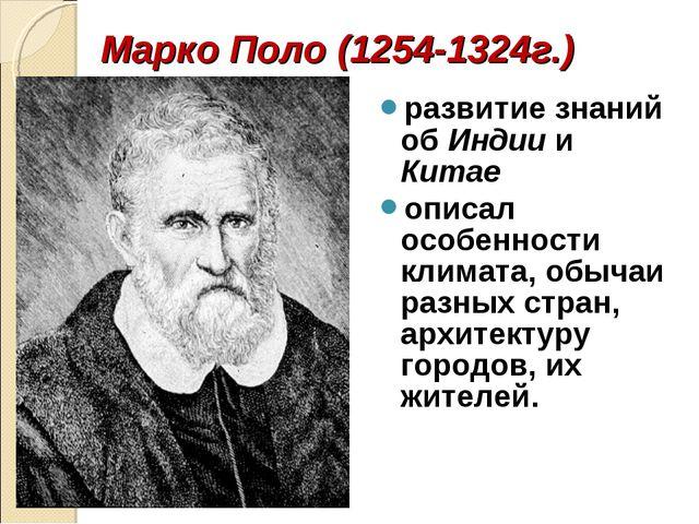Марко Поло (1254-1324г.) развитие знаний об Индии и Китае описал особенности...