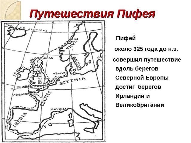 Путешествия Пифея Пифей около325 года до н.э. совершил путешествие вдоль бер...