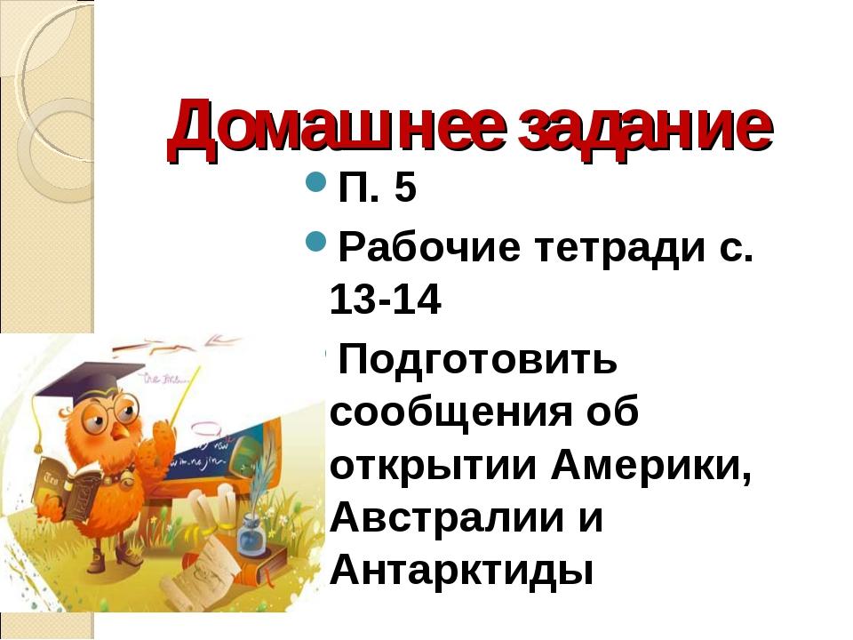 Домашнее задание П. 5 Рабочие тетради с. 13-14 Подготовить сообщения об откры...