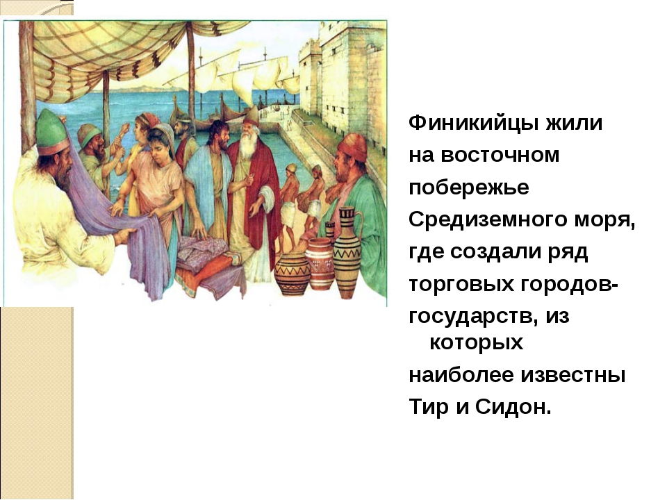 Финикийцы жили на восточном побережье Средиземного моря, где создали ряд торг...