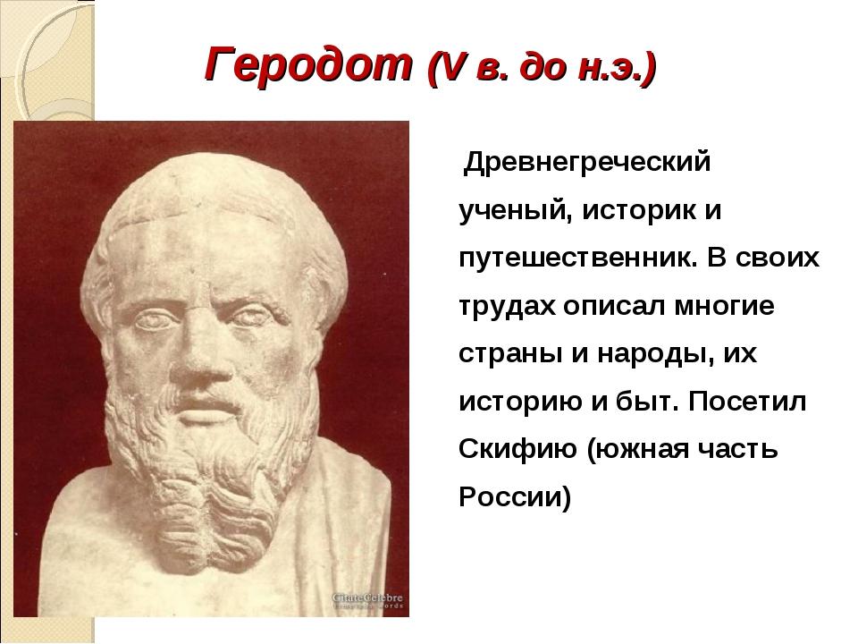 Геродот (V в. до н.э.) Древнегреческий ученый, историк и путешественник. В св...