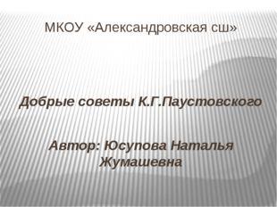 МКОУ «Александровская сш» Добрые советы К.Г.Паустовского Автор: Юсупова Натал