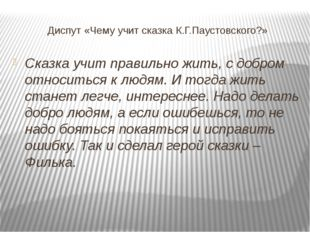 Диспут «Чему учит сказка К.Г.Паустовского?» Сказка учит правильно жить, с доб