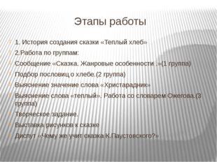 Этапы работы 1. История создания сказки «Теплый хлеб» 2.Работа по группам: Со