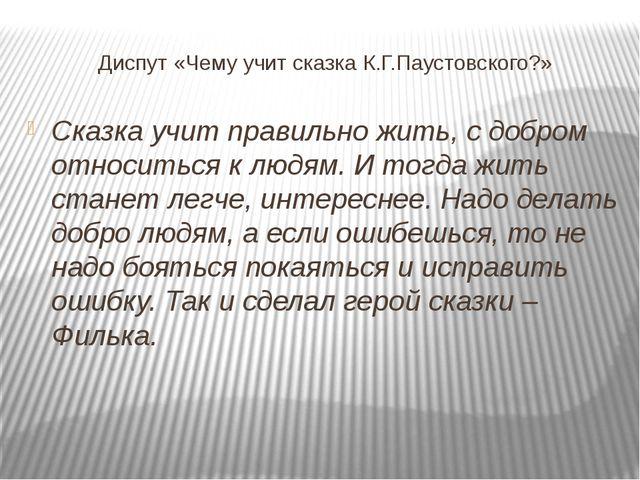 Диспут «Чему учит сказка К.Г.Паустовского?» Сказка учит правильно жить, с доб...