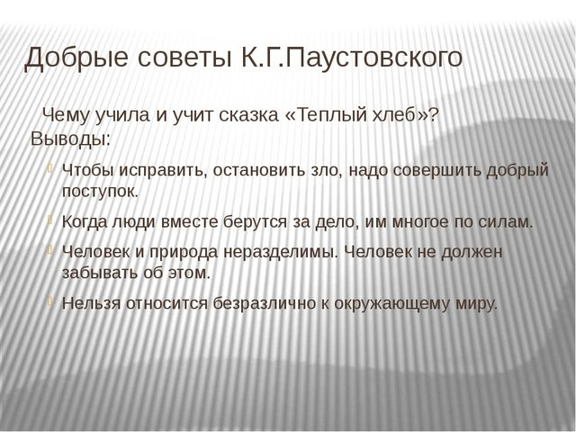 Добрые советы К.Г.Паустовского Чему учила и учит сказка «Теплый хлеб»? Выводы...