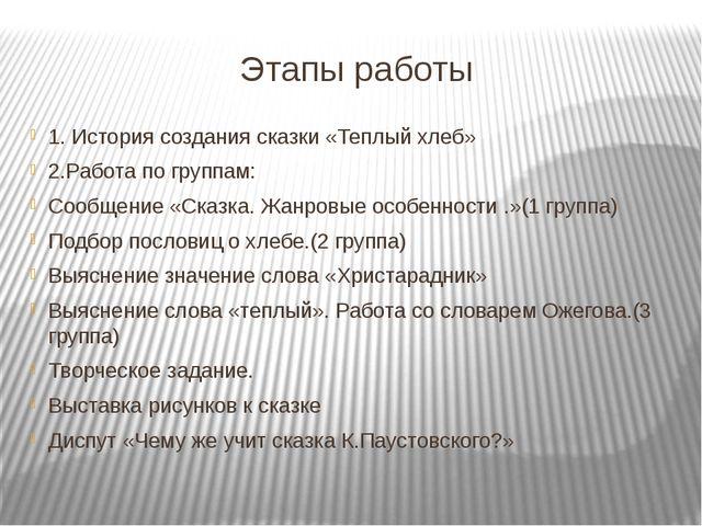 Этапы работы 1. История создания сказки «Теплый хлеб» 2.Работа по группам: Со...