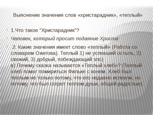 """Выяснение значения слов «христарадник», «теплый» 1.Что такое """"Христарадник""""?..."""