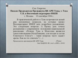 Сов. Секретно Письмо Председателя Президиума ЦК АРП Тувы, т. Тока С.К. в Вост