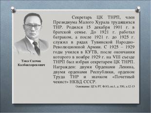 Тока Салчак Калбакхорекович Секретарь ЦК ТНРП, член Президиума Малого Хурала