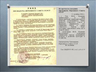 Из протокола заседания Президиума Верховного Совета СССР 11 октября 1944 г. (