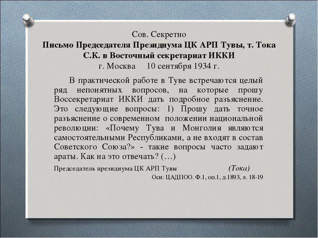 Сов. Секретно Письмо Председателя Президиума ЦК АРП Тувы, т. Тока С.К. в Вост...