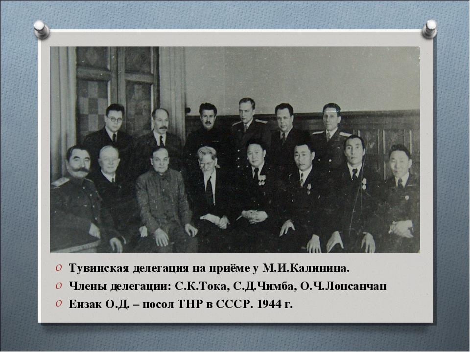 Тувинская делегация на приёме у М.И.Калинина. Члены делегации: С.К.Тока, С.Д....