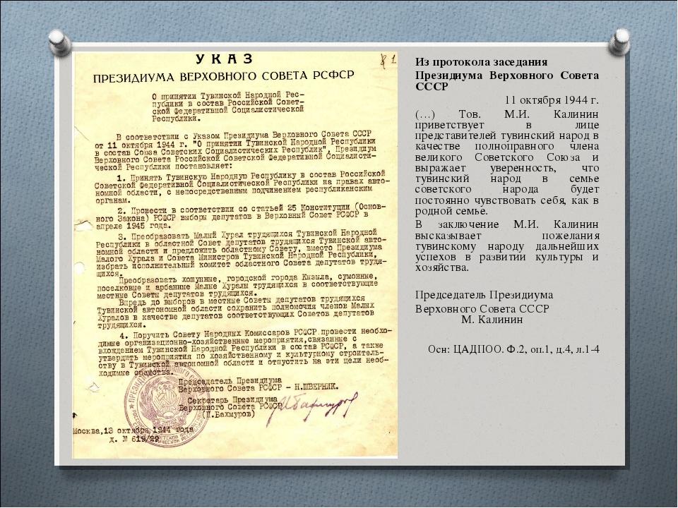 Из протокола заседания Президиума Верховного Совета СССР 11 октября 1944 г. (...