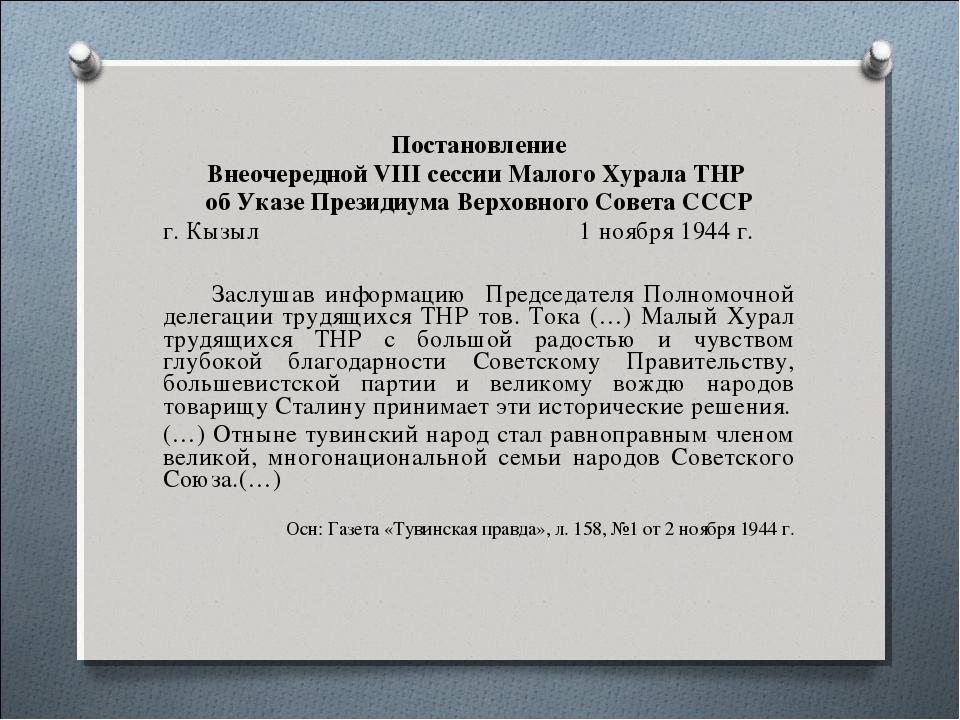 Постановление Внеочередной VIII сессии Малого Хурала ТНР об Указе Президиума...