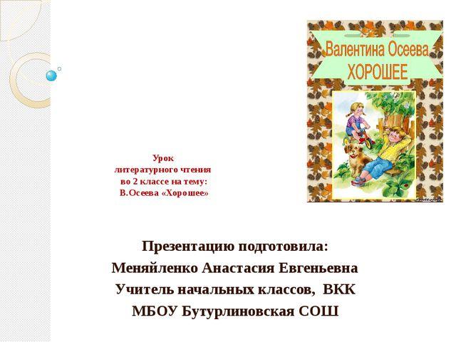 Урок литературного чтения во 2 классе на тему: В.Осеева «Хорошее» Презентаци...