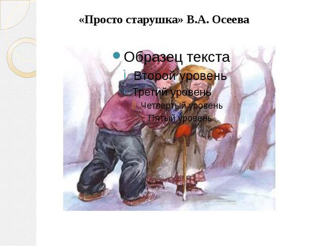«Просто старушка» В.А. Осеева