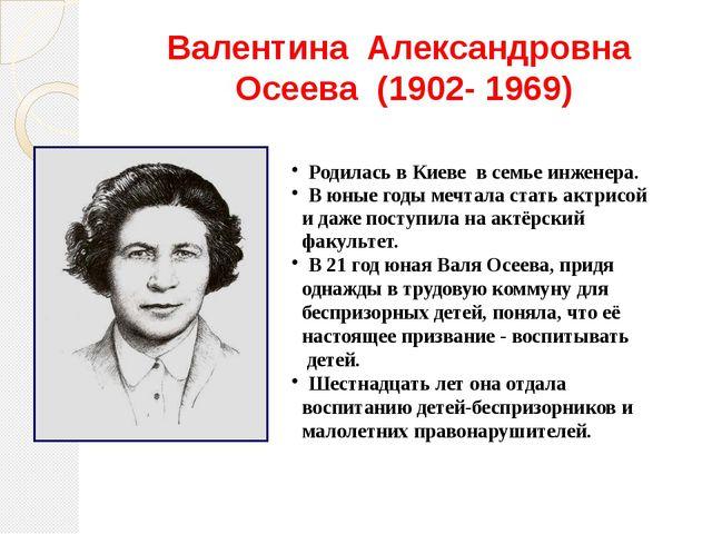 Валентина Александровна Осеева (1902- 1969) Родилась в Киеве в семье инженера...