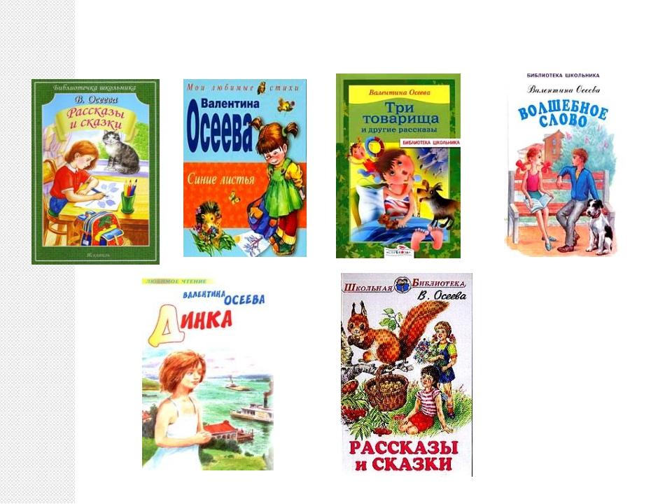 Выставка книг В.А. Осеевой