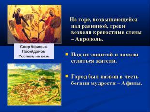 На горе, возвышающейся над равниной, греки возвели крепостные стены – Акропо