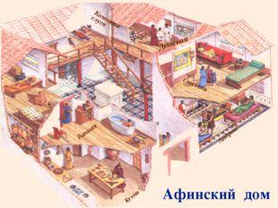 Афинский дом
