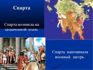 Спарта Спарта возникла на захваченной земле. Спарта Спарта напоминала военный