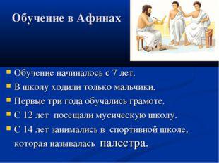 Обучение в Афинах Обучение начиналось с 7 лет. В школу ходили только мальчики
