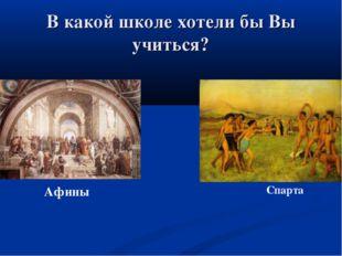 В какой школе хотели бы Вы учиться? Спарта Афины