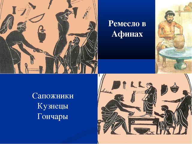 Ремесло в Афинах Сапожники Кузнецы Гончары