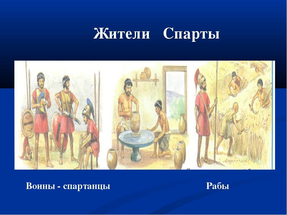Жители Спарты Воины - спартанцы Рабы