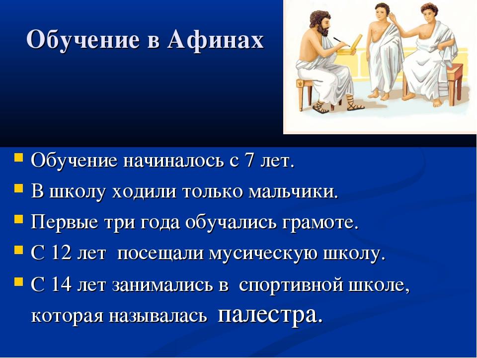 Обучение в Афинах Обучение начиналось с 7 лет. В школу ходили только мальчики...