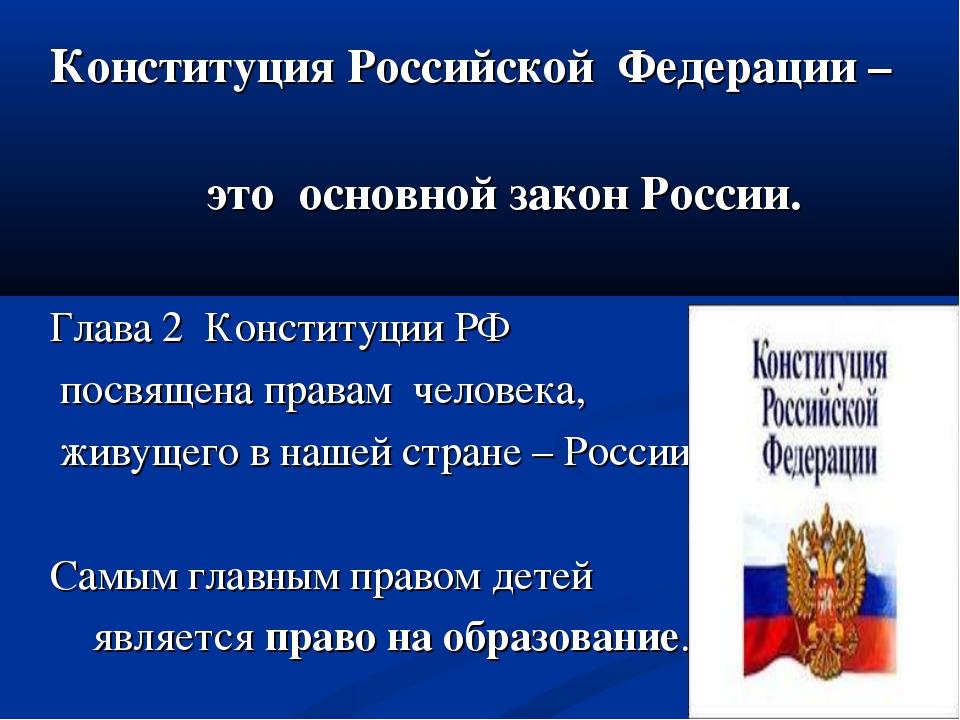 Конституция Российской Федерации – это основной закон России. Глава 2 Констит...