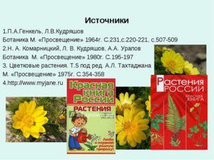 Источники 1.П.А.Генкель, Л.В.Кудряшов Ботаника М. «Просвещение» 1964г. С.231,