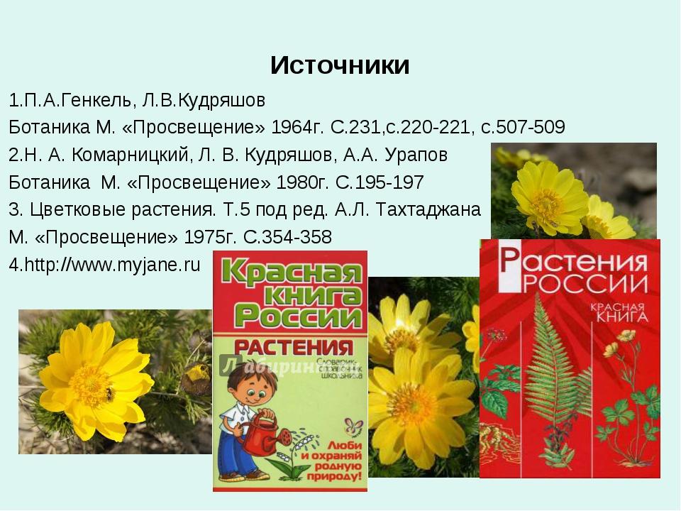 Источники 1.П.А.Генкель, Л.В.Кудряшов Ботаника М. «Просвещение» 1964г. С.231,...