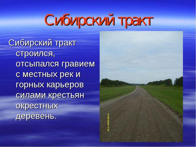 Сибирский тракт Сибирский тракт строился, отсыпался гравием с местных рек и г...