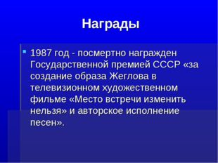 Награды 1987 год - посмертно награжден Государственной премией СССР «за созда