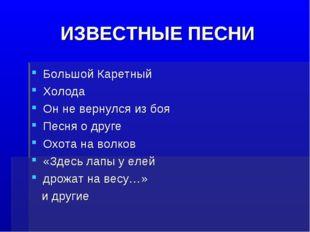 ИЗВЕСТНЫЕ ПЕСНИ Большой Каретный Холода Он не вернулся из боя Песня о друге О