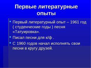 Первые литературные опыты Первый литературный опыт – 1961 год ( студенческие