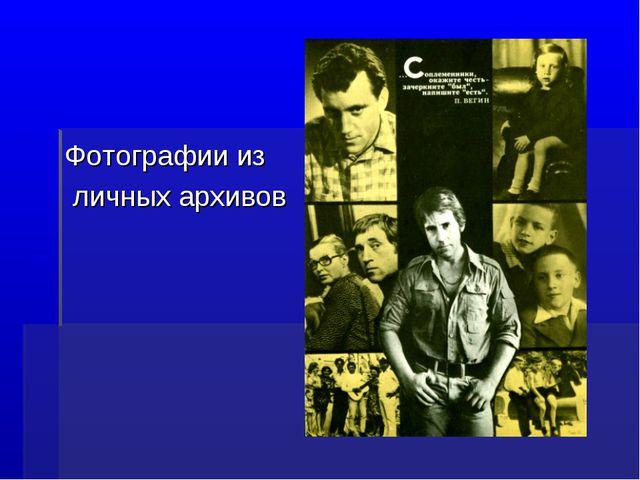 Фотографии из личных архивов