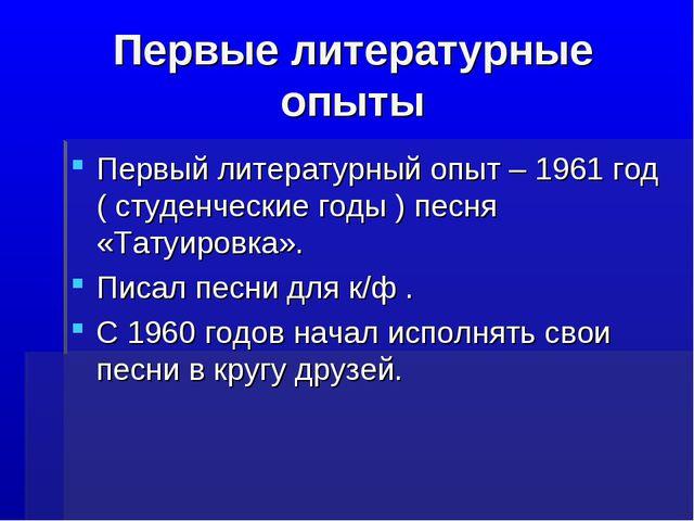 Первые литературные опыты Первый литературный опыт – 1961 год ( студенческие...
