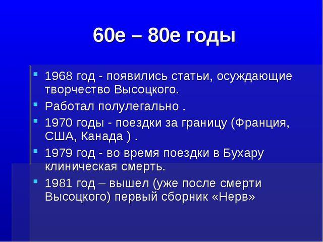 60е – 80е годы 1968 год - появились статьи, осуждающие творчество Высоцкого....