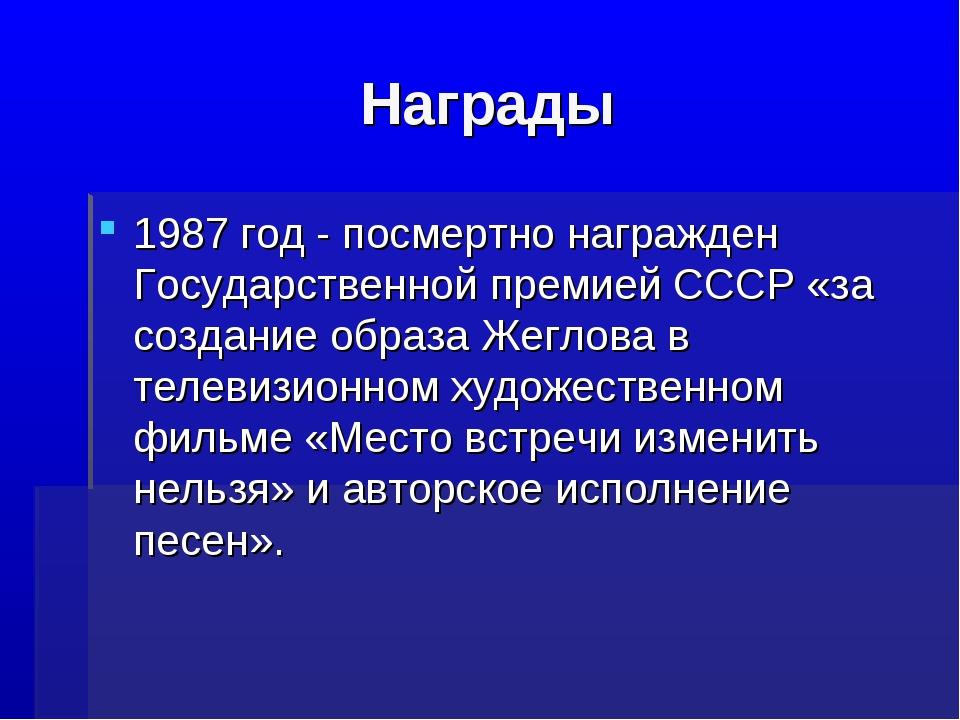 Награды 1987 год - посмертно награжден Государственной премией СССР «за созда...